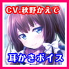 亡霊少女と添い寝の夜 ~詩絵~【バイノーラル収録・囁きボイスドラマ作品】