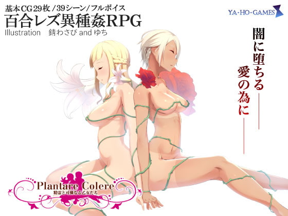 [ya-ho-games] Plantare Colere~精霊と可憐なる乙女たち~