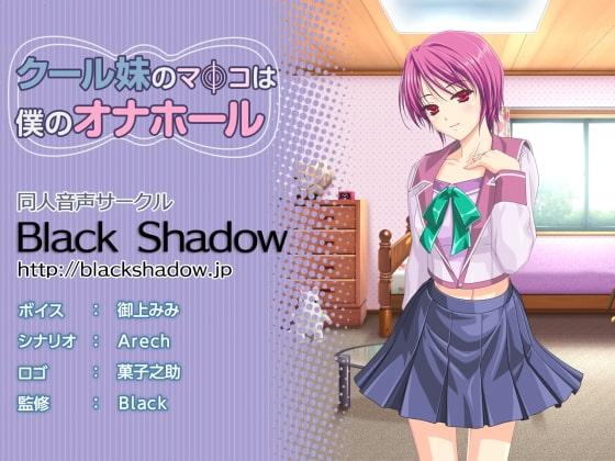 [Black Shadow] クール妹のマφコは僕のオナホール