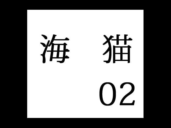 [出羽健書蔵庫] secret police 海猫02