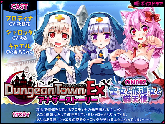 [サークル冥魅亭] ダンジョンタウンEXアナザーストーリー#2 ~聖女と修道女と猫天使