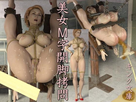 [キンク文庫] 美女M字開脚拷問