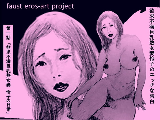 [faust eros-art project] 欲求不満巨乳熟女妻玲子のエッチな告白 第1話