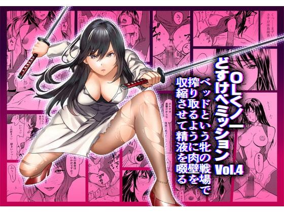[IRON Y] OLくノ一 どすけべミッション Vol.4 ベッドという牝の戦場で搾り取るように肉壁を収縮させて精液を啜る
