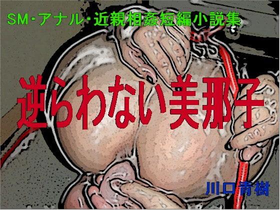 [Mドリーム] SM・アナル・近親相姦短編小説集「逆らわない美那子」