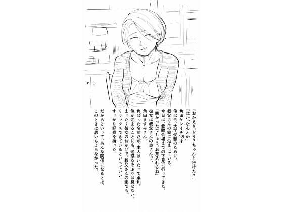 [ポップコーン工場] 人妻コレクションvol.06角田ますみ