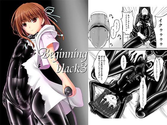 [妄想美術部] Beginning black3