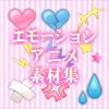 エモーションアニメ素材集
