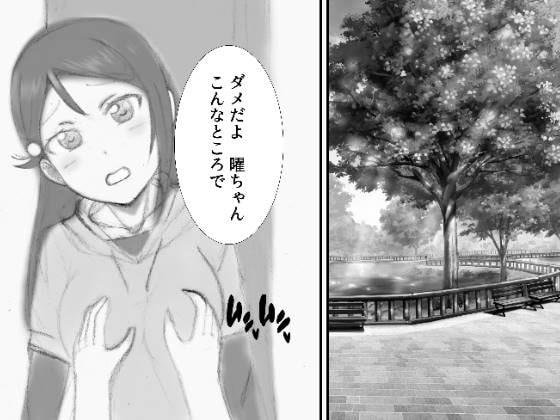 [レームダック] ひみつのかんけい