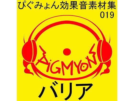 ぴぐみょん効果音素材集019バリア(商品番号:RJ230041)