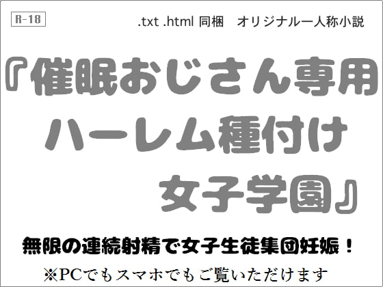 [wordworks] 催眠おじさん専用ハーレム種付け女子学園