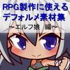RPG製作に使えるデフォルメ素材集~エルフ娘編~Vol.2