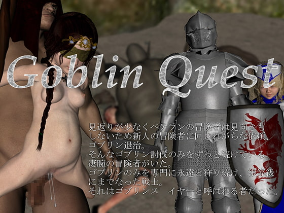 [vagrantsx] Goblin Quest