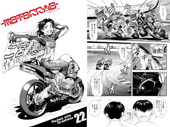 [GRAPHMAX] motorrad vol.22