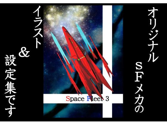 [桧山堂] Space Fleet3