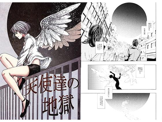 [夕闇回廊] 天使達の地獄