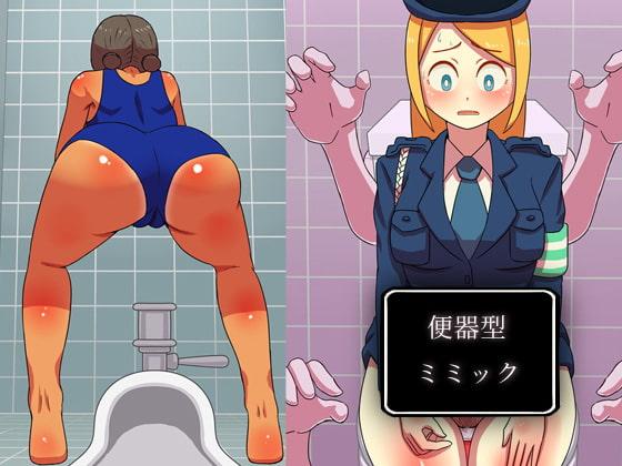 [かんのー食堂] 便器型ミミック