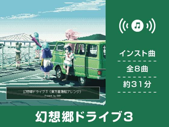 [DDBY] 幻想郷ドライブ 03