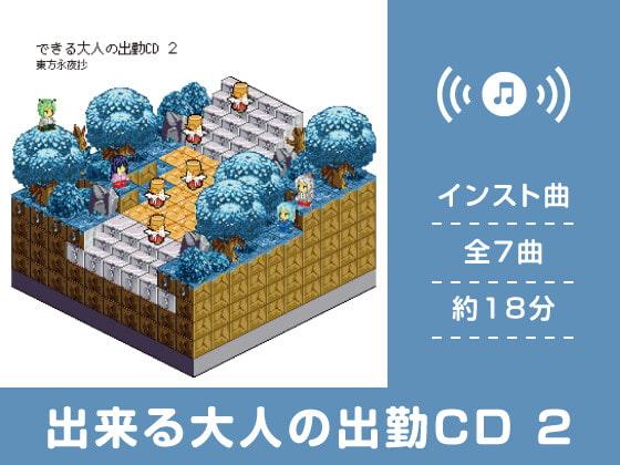 [DDBY] 出来る大人の出勤CD 02