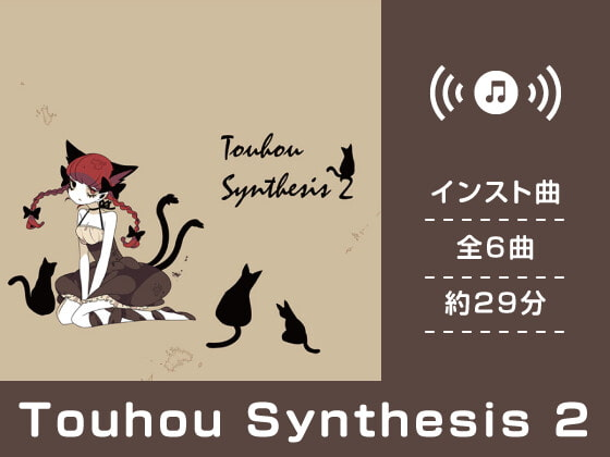 [DDBY] Touhou Synthesis 02
