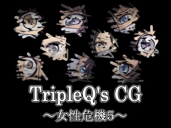 [TripleQ] TripleQ'sCG~女性危機5~