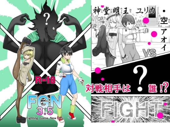 [悶え死ね!!!] Fighting Game New 3.5