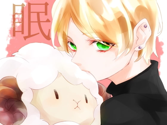 [ELIXIR] 眠れない夜に羊を数えてあげる