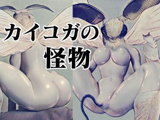 [バルサン] カイコガの怪物