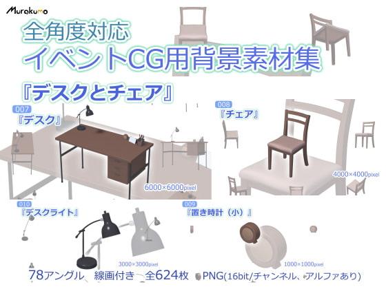 [叢〜むらくも〜] 全角度対応イベントCG用背景素材集 『デスクとチェア』