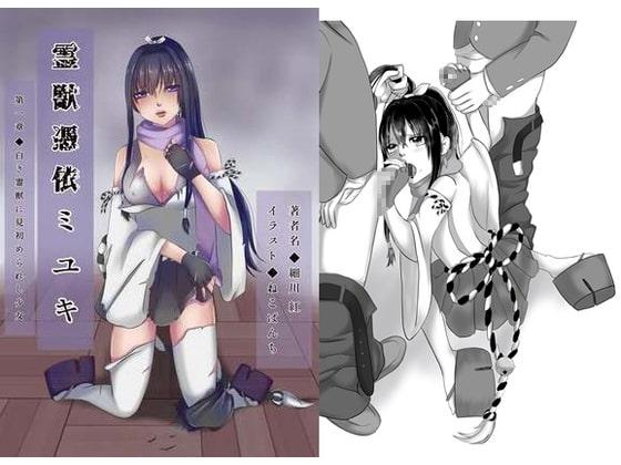 [情報屋研ちゃん] 霊獣憑依ミユキ第一章「白き霊獣に見初められし少女」