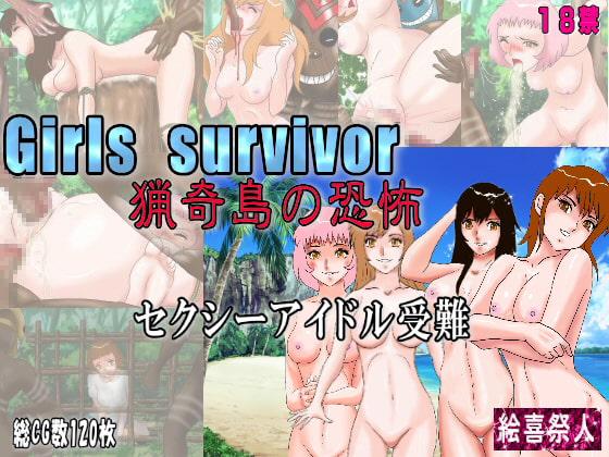 [絵喜祭人] Girls  survivor 猟奇島の恐怖 セクシーアイドル受難