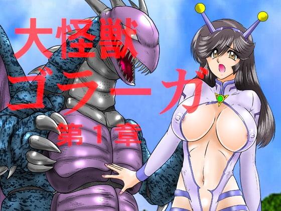 [関東うさぎ組] 大怪獣ゴラーガ第1章