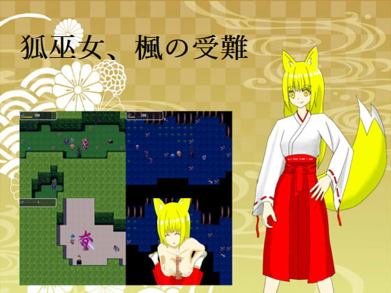 [ワンルームの魔王城] 狐巫女、楓の受難