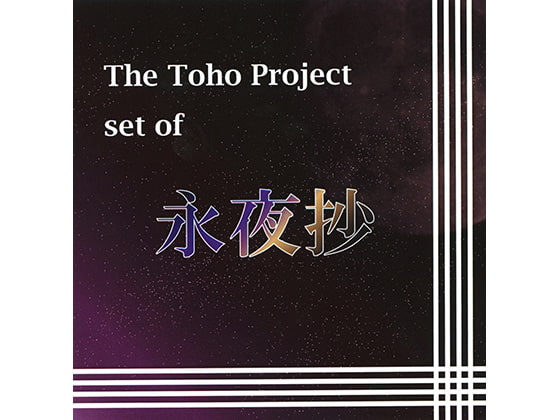 [自己崩壊性LOGiC] The Toho Project set of 永夜抄