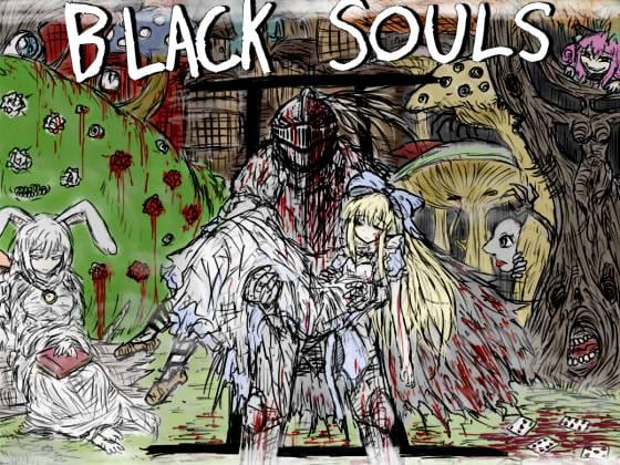 [イニミニマニモ?] BLACKSOULSII -愛しき貴方へ贈る不思議の国-