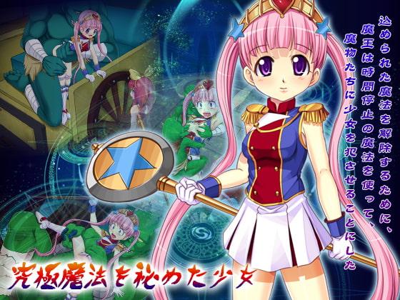 [猫尺] 【時間停止RPG】究極魔法を秘めた少女