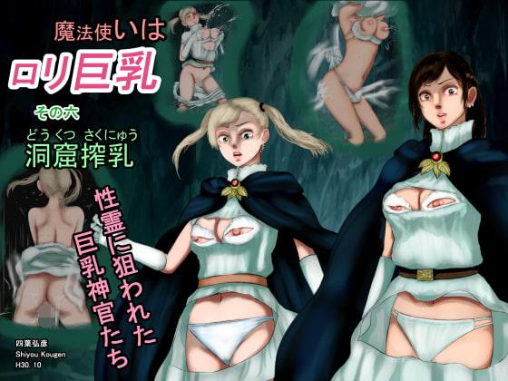 [四葉弘彦] 魔法使いはロリ巨乳 その六 洞窟搾乳―性霊に犯された神官たち―