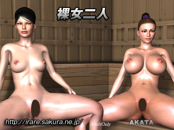 [AKATA] 裸女二人