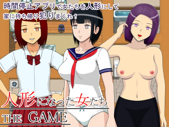 [STOP店] 人形になった女たち THE GAME