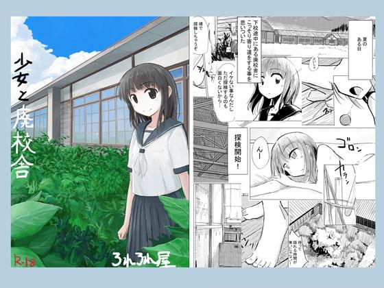 [ろれろれ屋] 少女と廃校舎