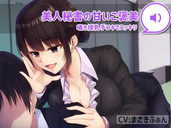 [耳を癒せば] 【バイノーラル】美人秘書の甘いご褒美