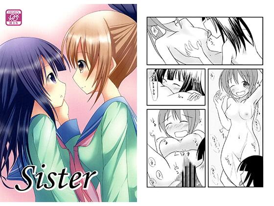 [ほいっぷキャンディ] Sister