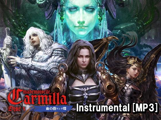 [趣味工房にんじんわいん] mademoiselle Carmilla -Blood Ring- Disc3 音楽版