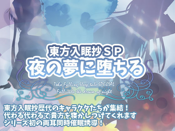 [Re:Volte] 東方入眠抄SP 夜の夢に堕ちる