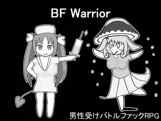 [しのび馬] BF Warrior