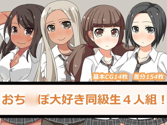 [一箇所二方向] おち○ぽ大好き同級生4人組!