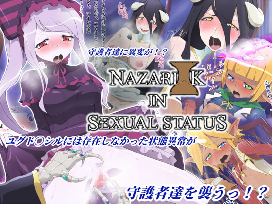 [はっぴ〜た〜ん] NAZARI○K IN SEXUAL STATUS