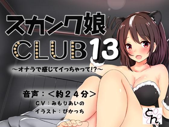 スカンク娘CLUB13 ~オナラで感じてイっちゃって!?~