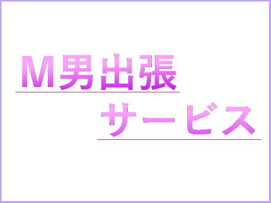 [n] M男出張サービス