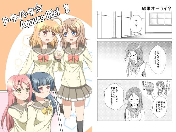 [Spring Wind] ド・タ・バ・タ Aqours life!2
